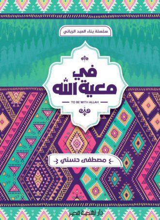 في معية الله - مصطفى حسني