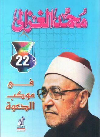 في موكب الدعوة - محمد الغزالي