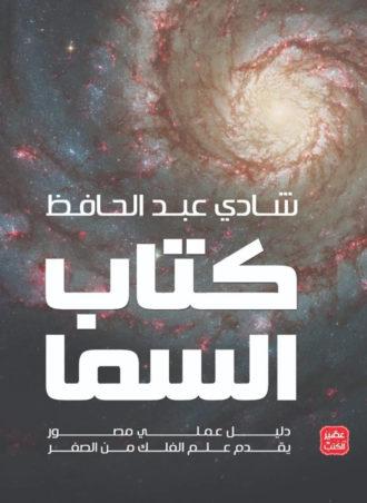 كتاب السما - الطبعة الثالثة