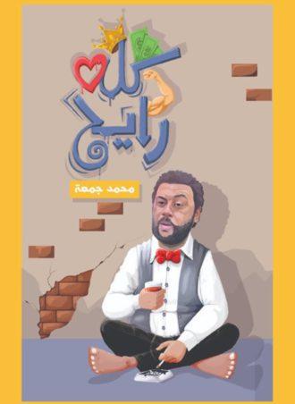 كله رايح - محمد جمعة