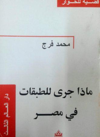 ماذا جرى للطبقات في مصر - محمد فرج