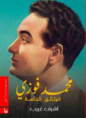 محمد فوزى الوثائق الخاصة - أشرف غريب