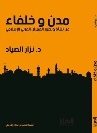 مدن وخلفاء - نزار الصياد