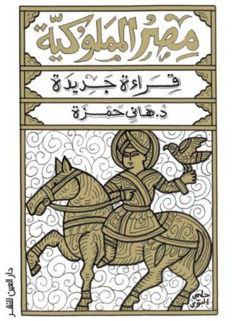 مصر المملوكية - هاني حمزة