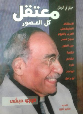 معتقل كل العصور - فوزي حبشي