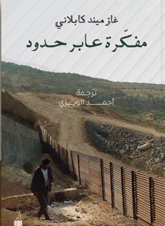 مفكرة عابر حدود - غازميند كابلاني