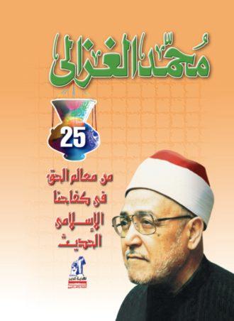 من معالم الحق في كفاحنا الإسلامي الحديث - محمد الغزالي