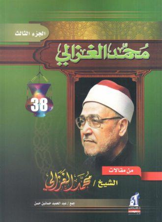 من مقالات الشيخ محمد الغزالي - الجزء الثالث