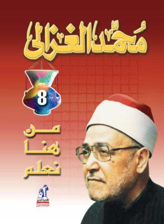 من هنا نعلم - محمد الغزالي