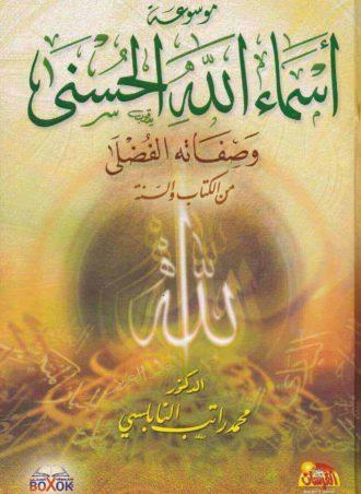 موسوعة أسماء الله الحسني - راتب النابلسي