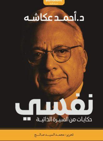 نفسي - أحمد عكاشة