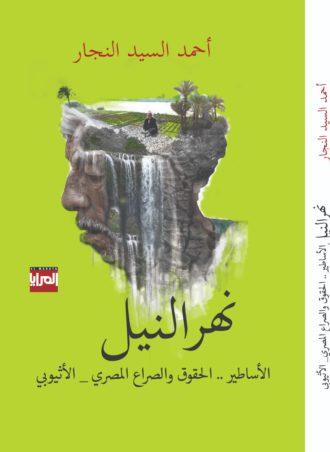 نهر النيل - أحمد السيد النجار