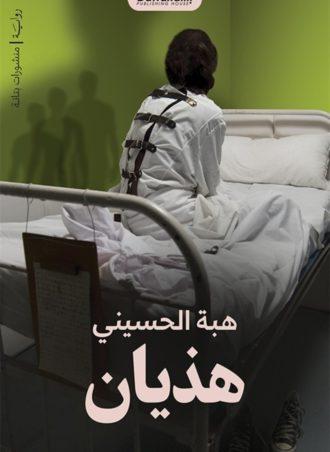 هذيان - هبة الحسيني