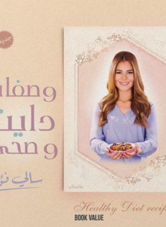 وصفات دايت وصحي - سالي فؤاد