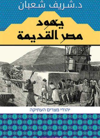 يهود مصر القديمة - شريف شعبان
