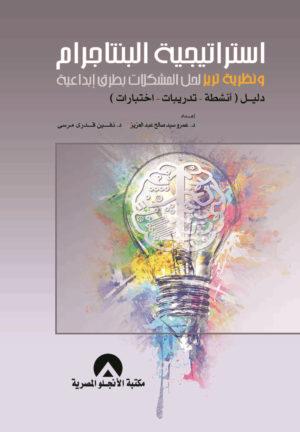 استراتيجية البنتاجرام ونظرية تريز لحل المشكلات بطرق إبداعية
