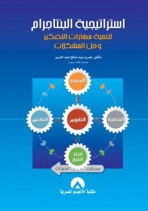 استراتيجية البنتاجرام لتنمية مهارات التفكير وحل المشكلات