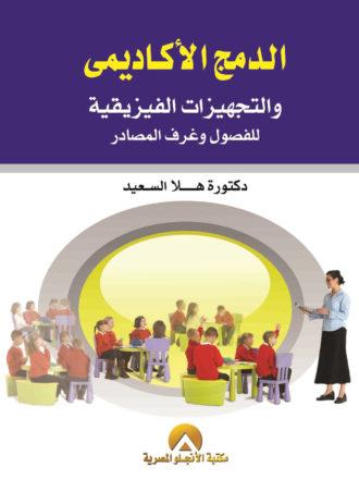 الدمج الأكاديمي والتجهيزات الفيزيقية للفصول وغرف المصادر