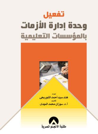 تفعيل وحدة إدارة الأزمات بالمؤسسات التعليمية