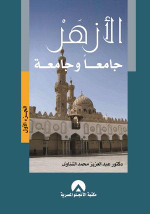 الأزهر جامعا وجامعة - الجزء الأول