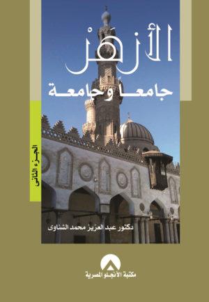 الأزهر جامعا وجامعة - الجزء الثاني