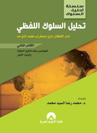 تحليل السلوك اللفظي لدى الأطفال ذوي اضطرابات طيف التوحد - الكتاب الثاني