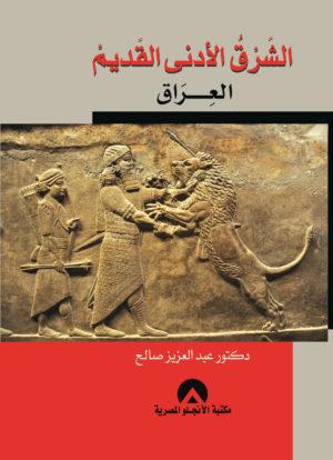 الشرق الأدنى القديم: العراق