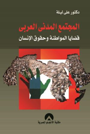 المجتمع المدني العربى: قضايا المواطنة وحقوق الانسان