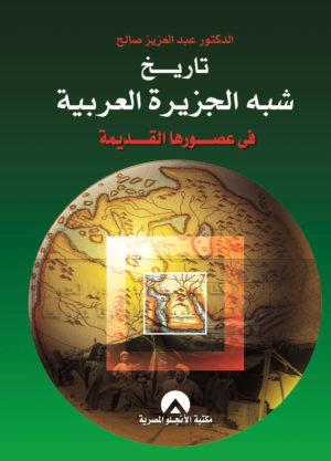 تاريخ شبه الجزيرة العربية في عصورها القديمة