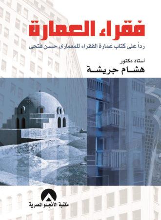 فقراء العمارة: ردا على كتاب عمارة الفقراء