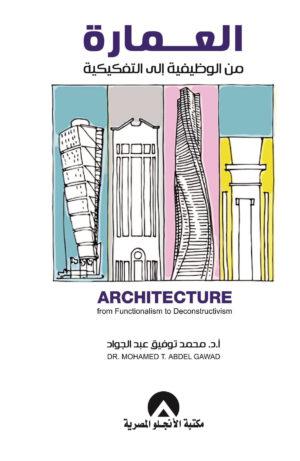 العمارة من الوظيفية إلى التفكيكية