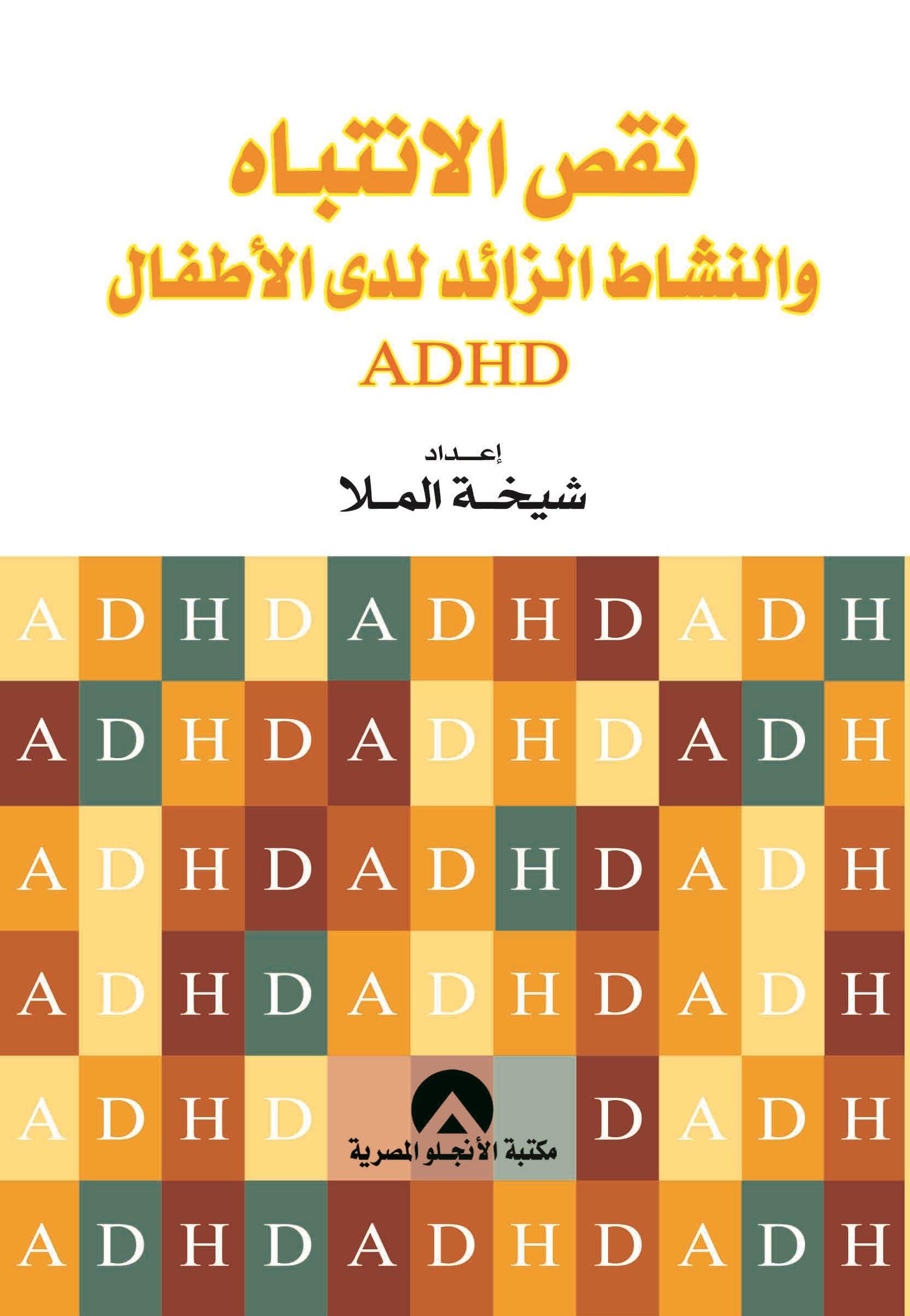 نقص الانتباه والنشاط الزائد لدى الاطفال ADHD