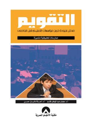 التقويم: مدخل لجودة خريج مؤسسات التعليم قبل الجامعي