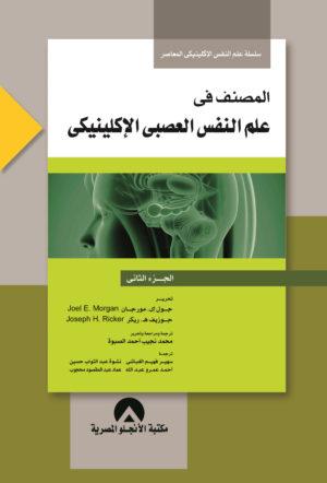 المصنف في علم النفس العصبي الإكلينيكي - الجزء الثاني