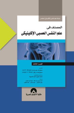 المصنف في علم النفس العصبي الإكلينيكي - الجزء الثالث