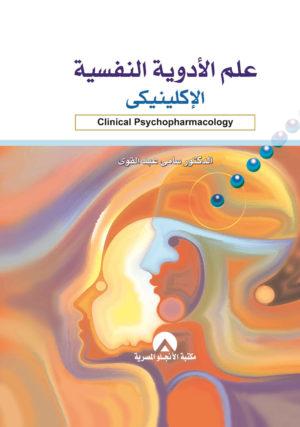 علم الأدوية النفسية الإكلينيكي