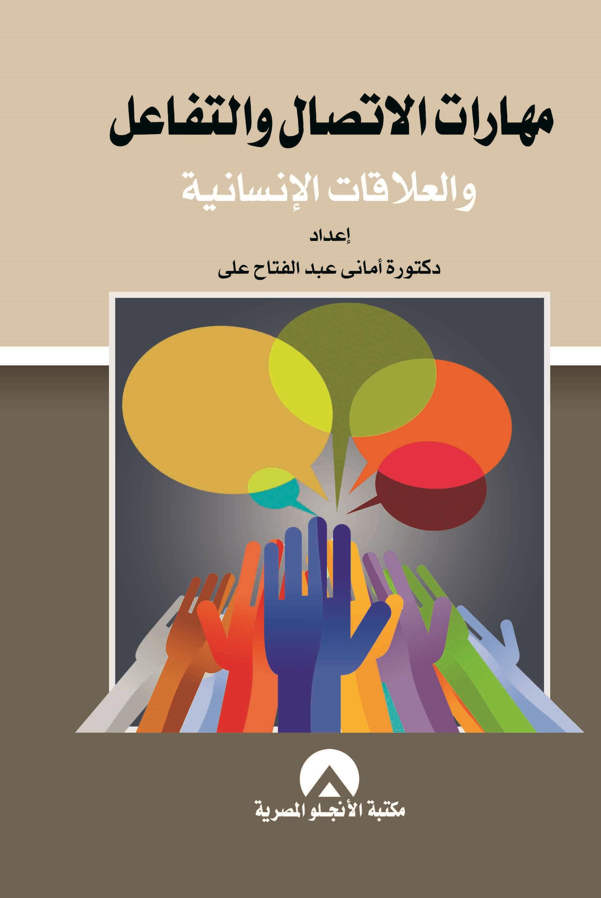 مهارات الاتصال والتفاعل والعلاقات الإنسانية