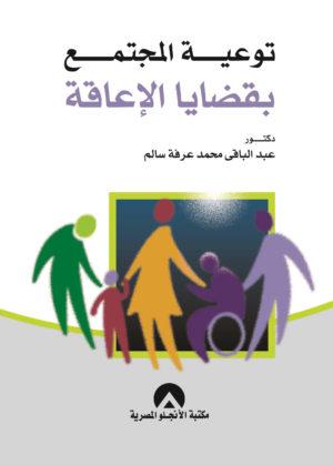 توعية المجتمع بقضايا الإعاقة