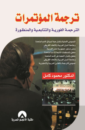 ترجمة المؤتمرات: الترجمة الفورية والتتابعية والمنظورة