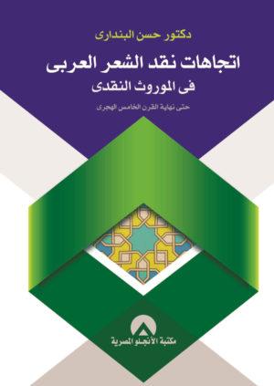 اتجاهات نقد الشعر العربي: الموروث النقدي حتى نهاية القرن الخامس الهجري