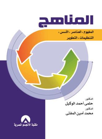 المناهج: المفهوم، العناصر، الأسس، التنظيمات، التطوير