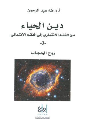 دين الحياء 3: روح الحجاب - من الفقه الائتماري إلى الفقه الإئتماني