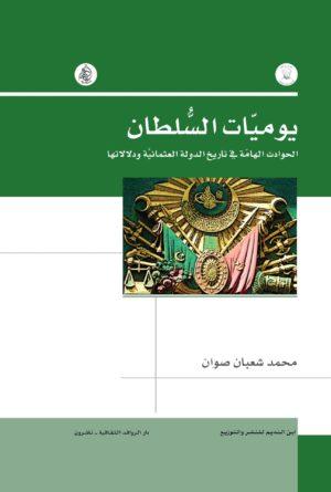 يوميات السلطان: الحوادث الهامة في تاريخ الدولة العثمانية ودلالاتها