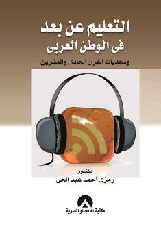 التعليم عن بعد في الوطن العربي