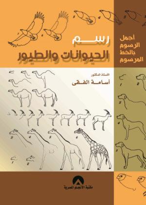 رسم الحيوانات والطيور