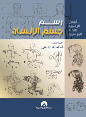 رسم جسم الإنسان