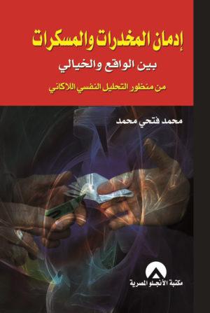 إدمان المخدرات والمسكرات بين الواقع والخيالي من منظور التحليل النفسي
