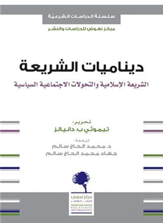 ديناميات الشريعة: الشريعة الإسلامية والتحولات الاجتماعية السياسية
