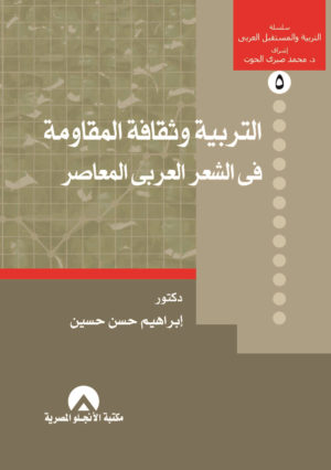 التربية وثقافة المقاومة في الشعر العربي المعاصر