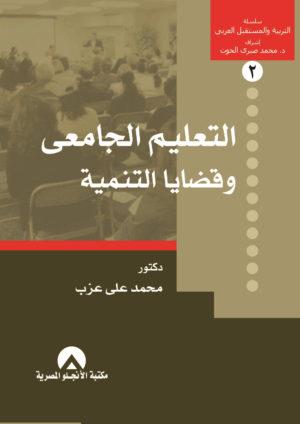 التعليم الجامعي وقضايا التنمية
